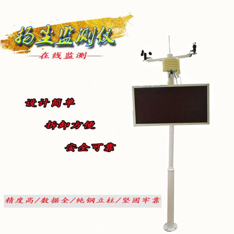 建筑工地扬尘空气监控系统 空气质量监测仪 环境监测仪