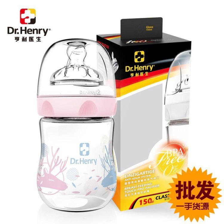 亨利医生宽口径晶钻玻璃奶瓶 新生婴儿奶瓶防摔带吸管奶瓶150ml
