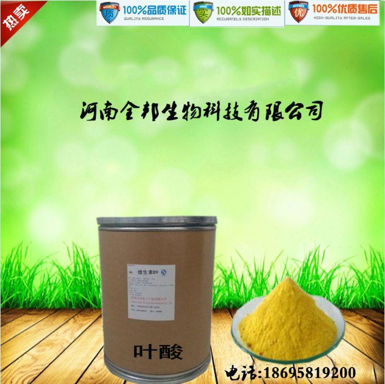 现货供应食品级 叶酸(维生素B9,维生素BC ,维生素M)