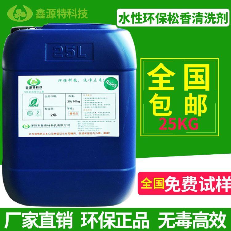 喷淋清洗剂 低泡清洗剂 无泡清洗剂 超声波低泡沫清洗剂厂家直销