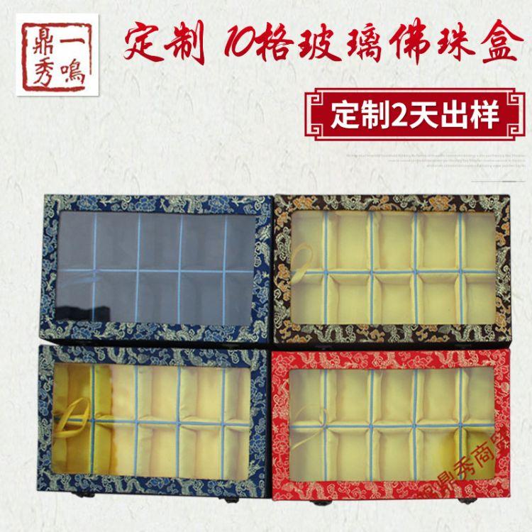 厂家定制 10格 玻璃佛珠盒 核桃玻璃盒 产品展示盒 首饰盒