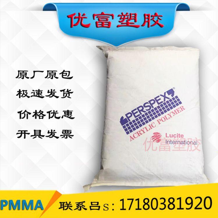 供应汽车部件PMMA镇江璐彩特CP-81A 注塑级 耐高温 塑胶原料