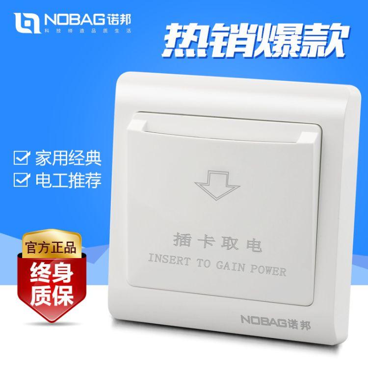 诺邦彩虹白  感应插卡取电30A高频 感应取电开关带延时