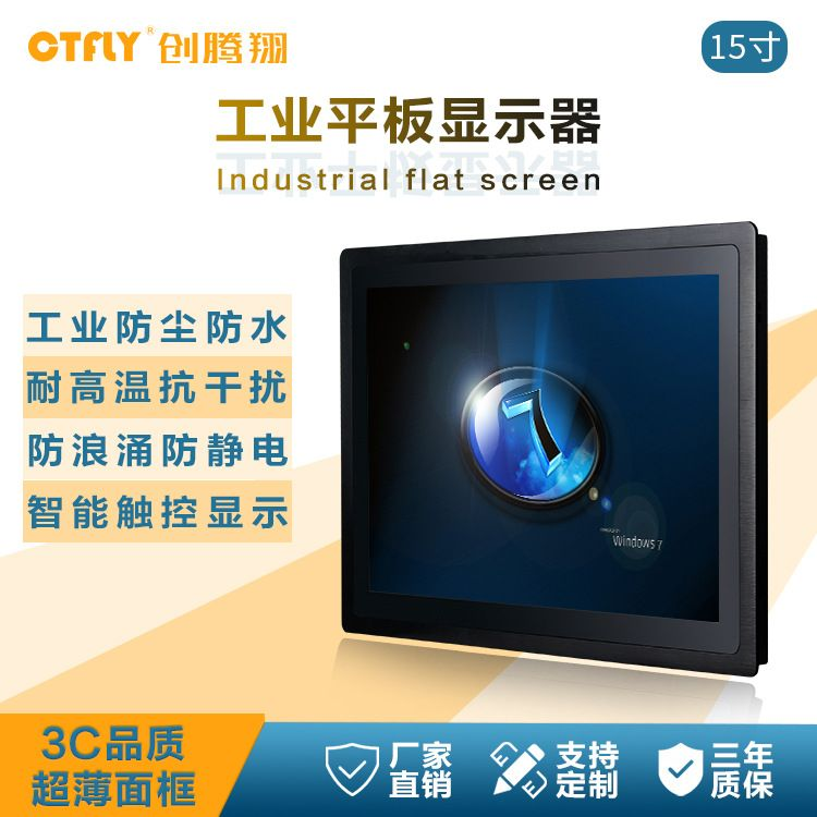 创腾翔15寸嵌入式工业显示器 3mm铝合金超薄前面板 工控显示器