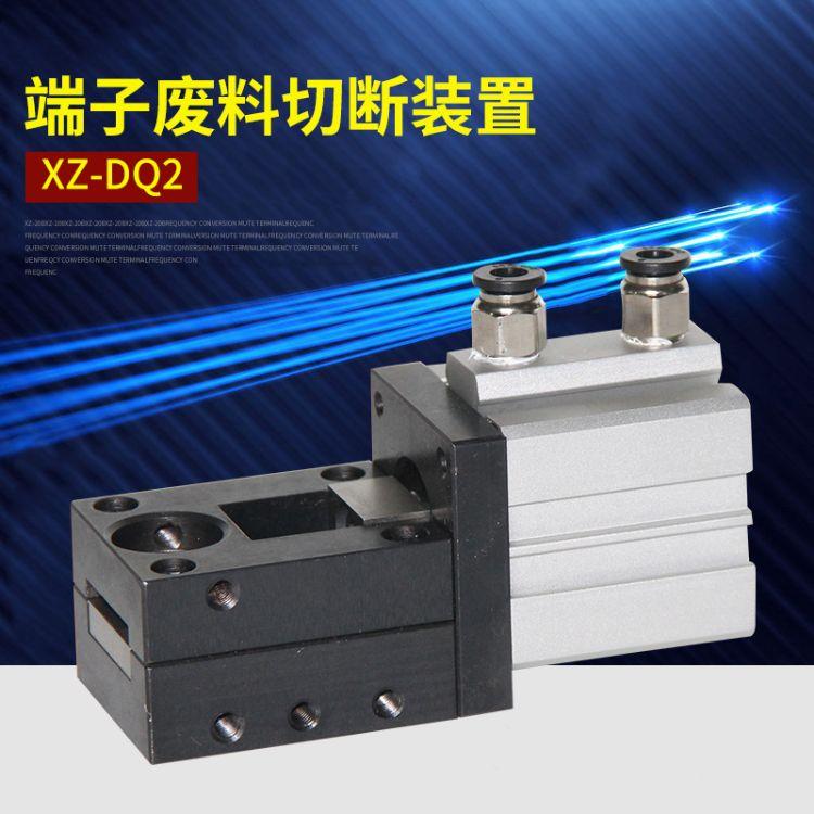 厂家供应切断装置端子废料切断装置自动端子机废料切断装置