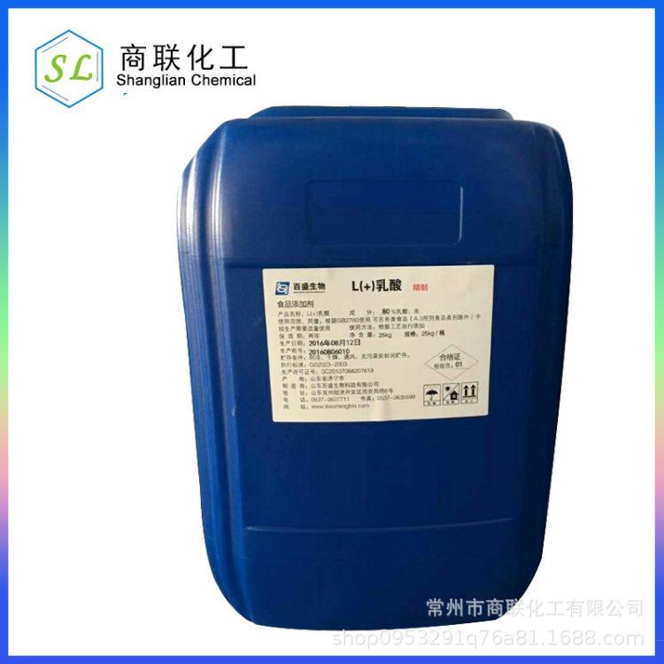 乳酸 金丹 食品级优质 80.5% 江苏常州 上海 浙江 安徽 厂家直销