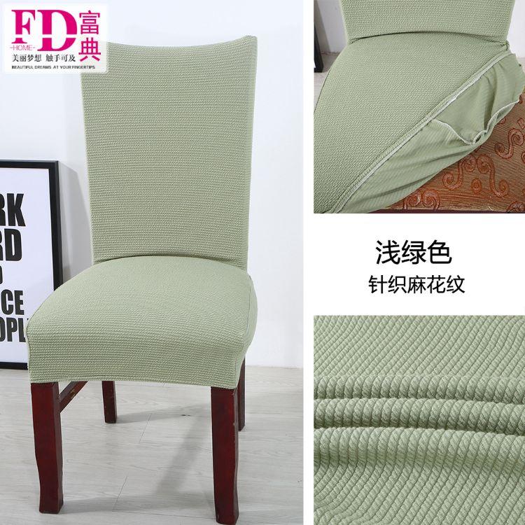 富典家纺针织加厚椅套 酒店椅子套连体弹力椅套 厂家批发