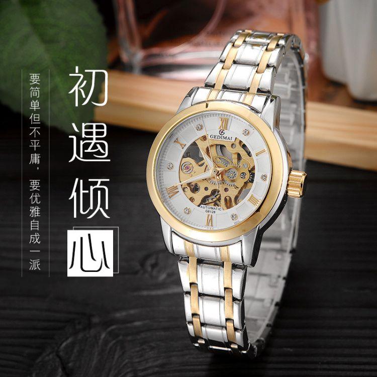 GEDIMAI戈迪麥多功能女士表夜光鏤空全自動機械鋼帶手表一件代發