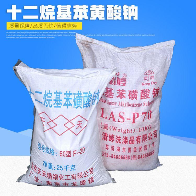 厂家直销十二烷基苯磺酸钠 液体固体高泡精磺酸钠发泡剂松香酸钠