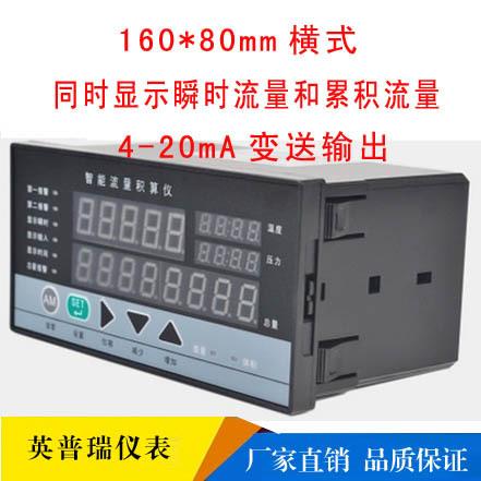LK802温压补偿流量积算仪