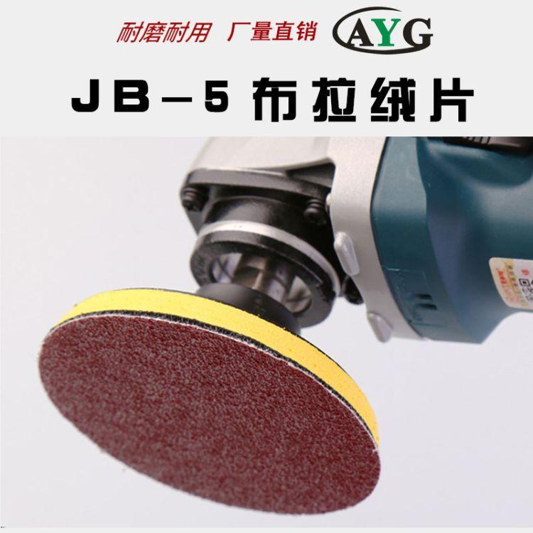 JB-5拉绒片4579寸植绒砂气动打磨机背绒圆盘砂纸打磨抛光厂家直销