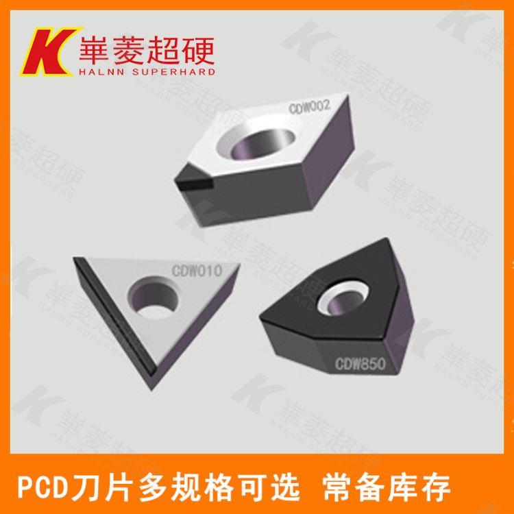 聚晶金刚石PCD刀片 金刚石pcd刀片常备现货 pcd车刀刀片可定制