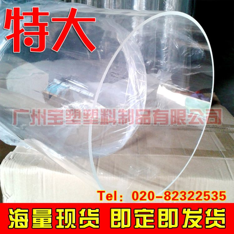 高透有机玻璃管 高透有机玻璃棒 加厚压克力管 特大有机玻璃管
