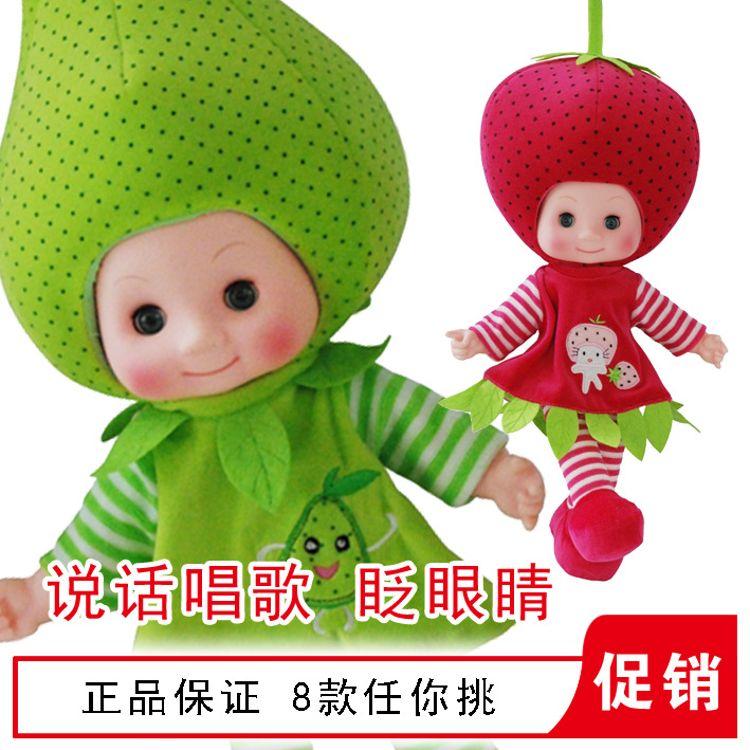 可爱唱歌娃娃音乐布娃娃水果娃娃会说话公仔儿童玩具礼物批发