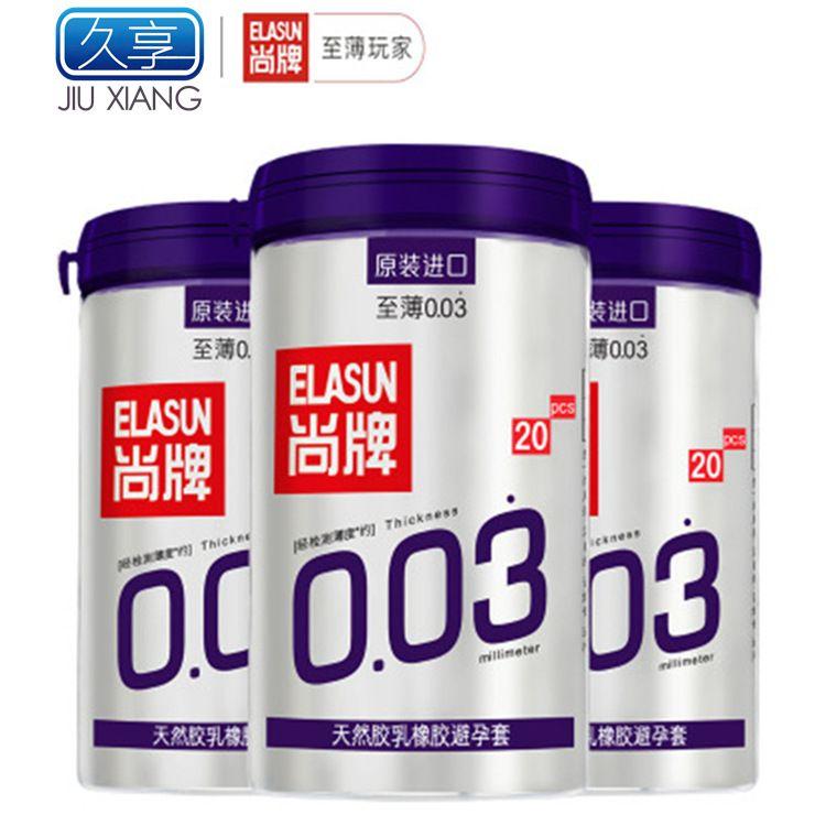 进口尚牌至薄0.03超薄安全套20只罐装003超薄避孕套情趣用品代发