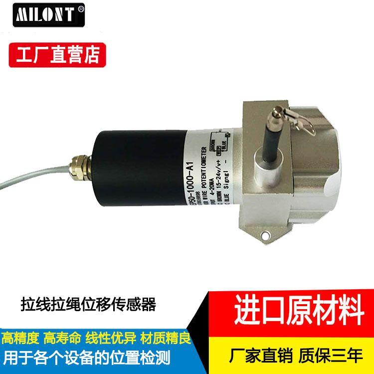 台湾WEP50-1000-A1拉绳位移传感器盾构机专用拉线位移传感器