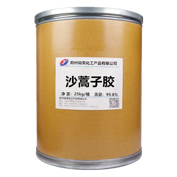 增稠剂 食品级 沙蒿籽精粉 面制品增筋剂 沙蒿子胶 高粘度1kg包邮