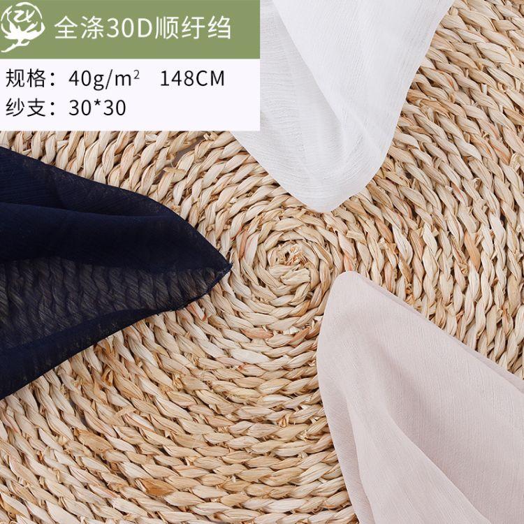 厂家直销  全涤30D顺纡绉面料现货供应 上衣连衣裙裤装衬衫专供