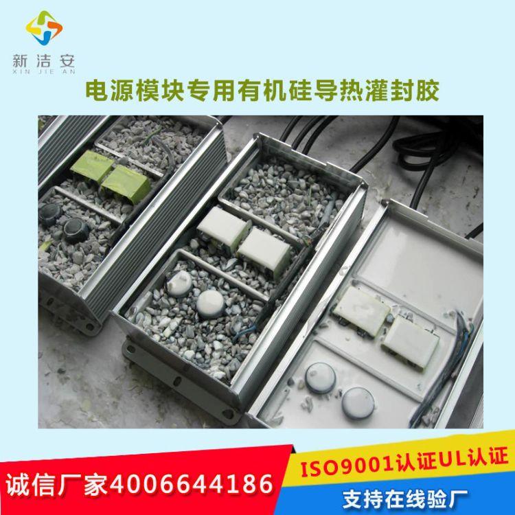加成型灌封胶 加成型导热灌封硅胶 液态导热胶东莞厂家供应