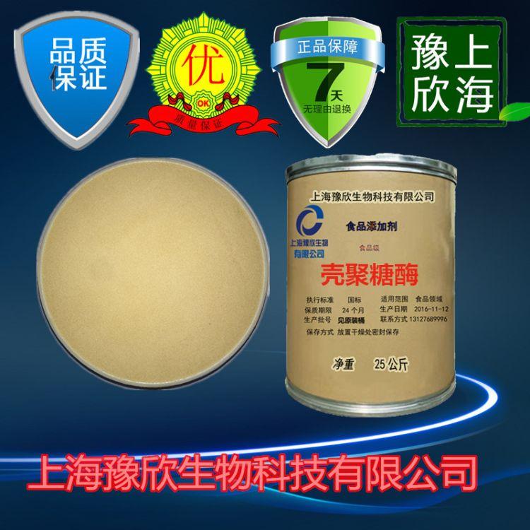 上海豫欣供应食品级壳聚糖酶酶制剂  酶活力高欢迎洽谈