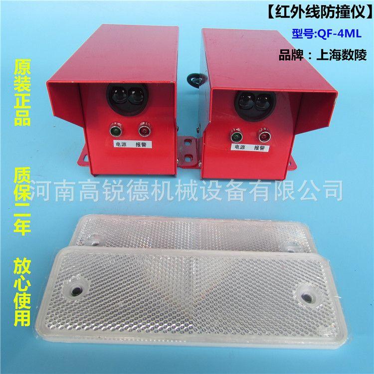 供应上海数陵QF-4ML红外线行程开关 轨道式起重机红外线防撞仪