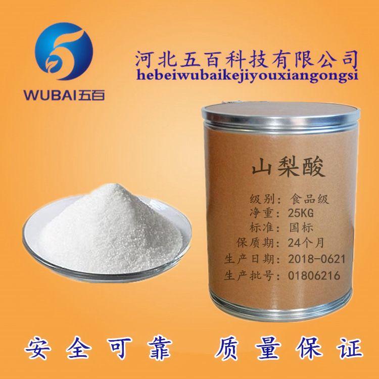 厂家直销 山梨酸 食品级  防腐剂 批发供应