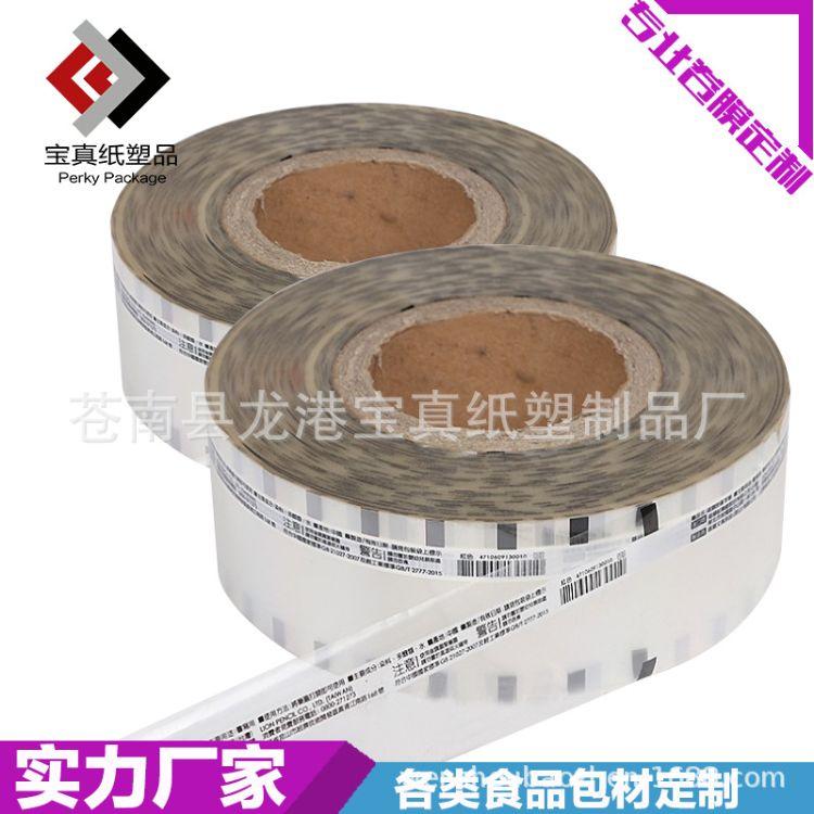 自动饮品包装卷膜 OPP复合包材卷膜食品日用品包装三边封包装袋