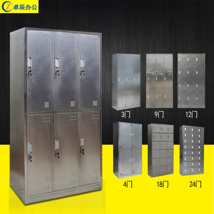 安徽合肥201不锈钢更衣柜不锈钢柜304不锈钢储物柜存放柜厂家直销可定制