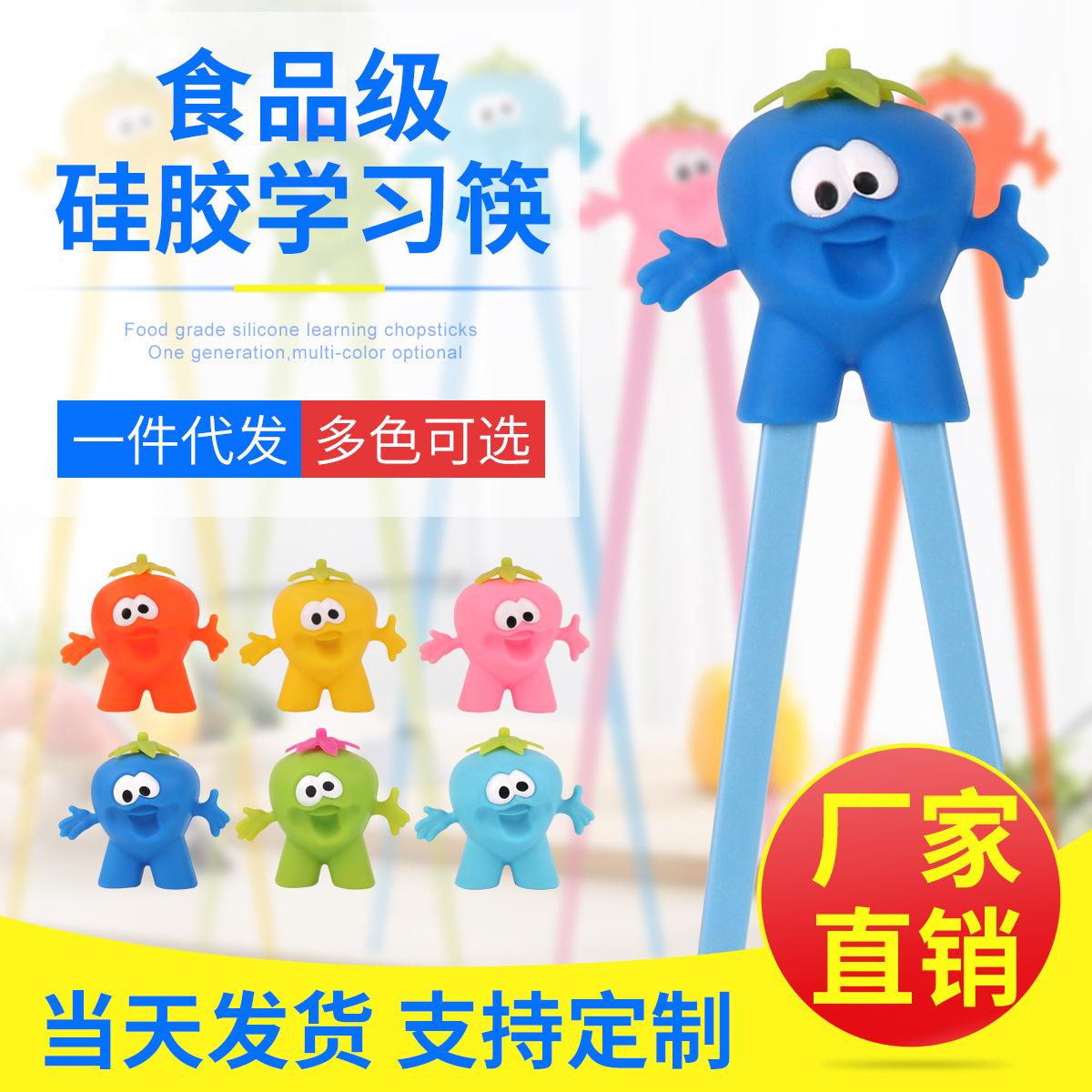 草莓硅胶卡通公仔学习筷 创意婴幼儿童训练筷 练习筷 辅助筷子