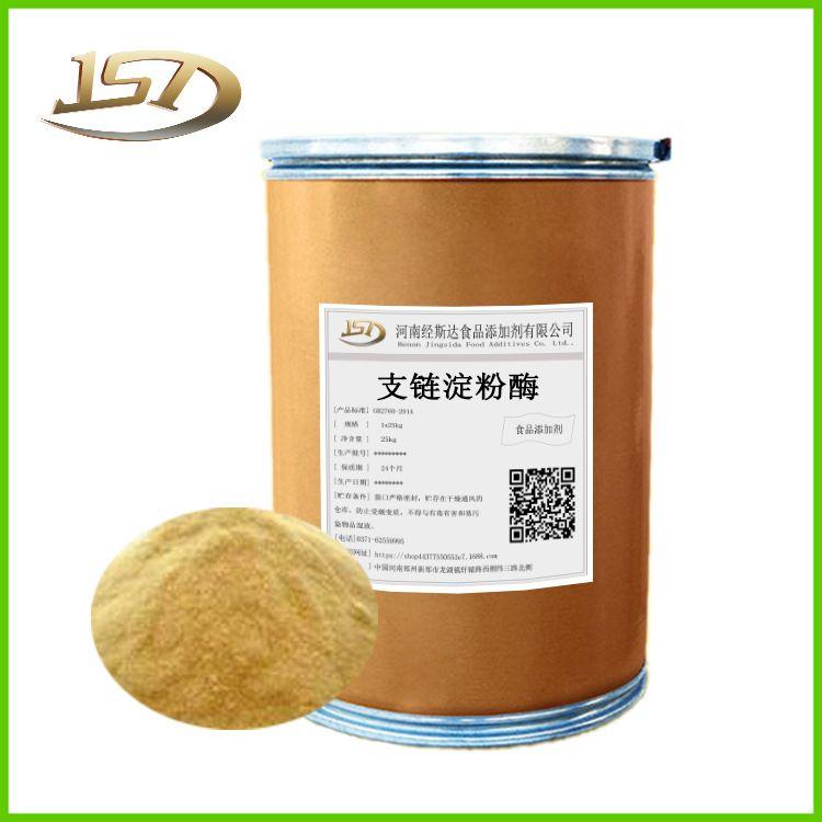酶制剂 食品级 支链淀粉酶 品质保证 量大从优 长期供应