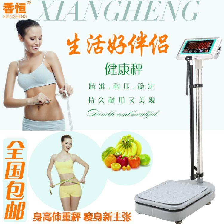 家用 身高体重电子秤 180kg电子称桑拿美容院专用台秤健身房运动