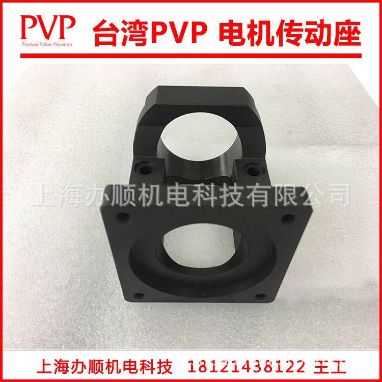 57步进电机座 电机传动座  台湾PVP 现货销售 整套配套出售