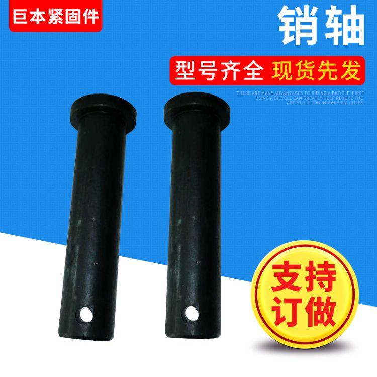 平头带孔定位销 碳钢T型销轴圆柱销 高强度异型销轴定做