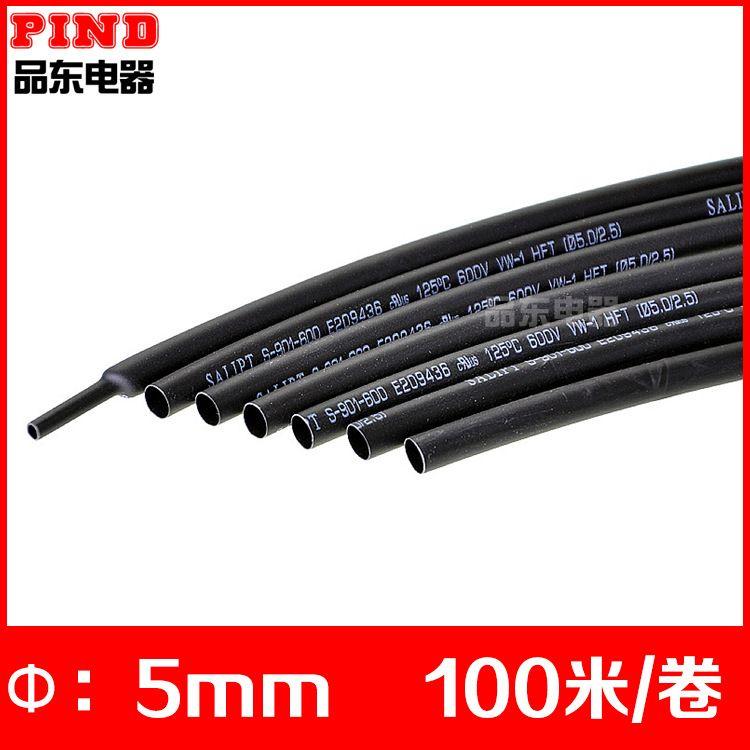 5MM黑色热缩管PVC热缩套管环保阻燃绝缘套管透明热收缩管热塑管