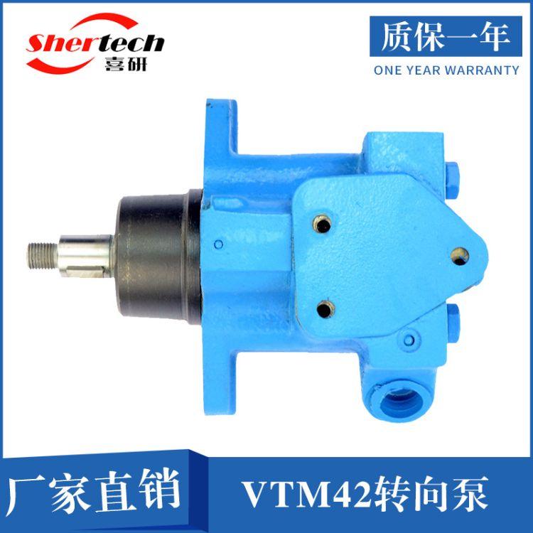 VTM42转向泵 高压泵厂家直销量大优惠质保一年发货迅速