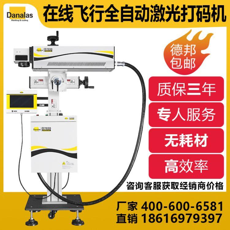 在线光纤激光打码机D8020激光打码机管材激光喷码机型材喷码机