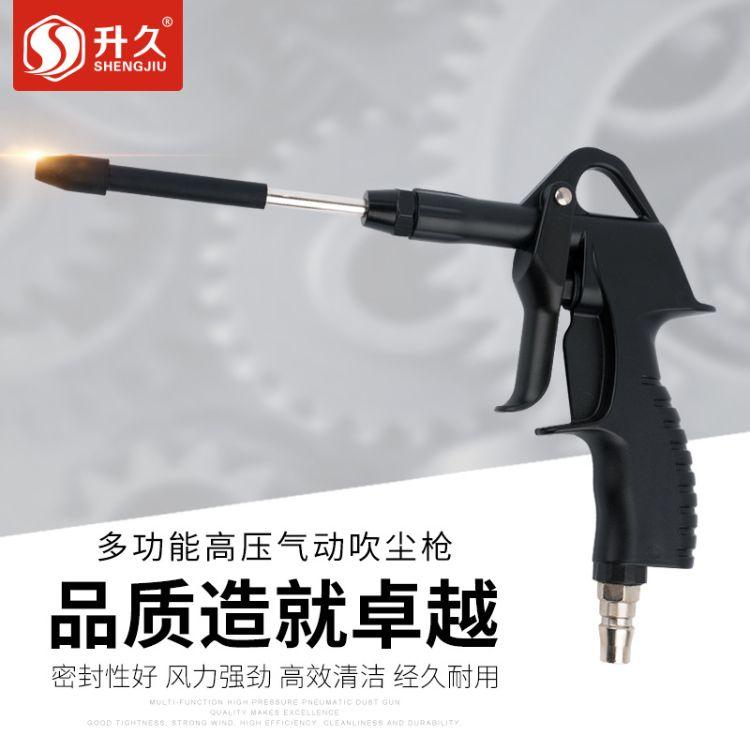 升久厂家直销汽车设备除尘清洁气动工具枪高压吹尘枪塑料吹风气枪