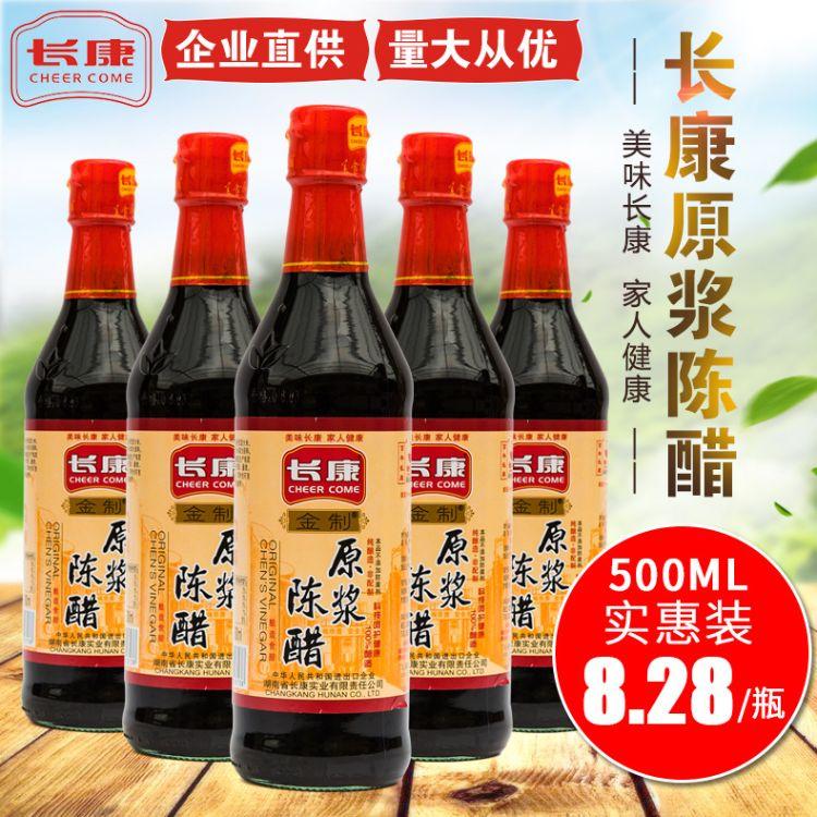 500ML原浆陈醋  蘸料作料餐饮食醋 凉拌醋水饺醋 食用醋调味品