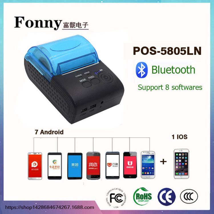 便携蓝牙打印机 外卖专用打印机58mm蓝牙热敏打印机