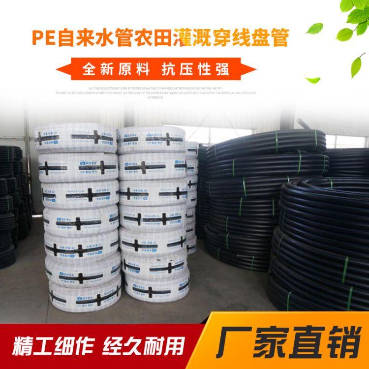 厂家直销HDPE给水管pe管件穿线管 50pe管1.6mpa 批发pe水管