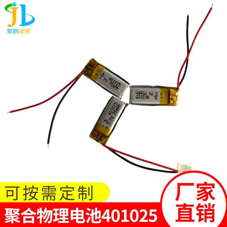 401025 70mah聚合物锂电池 蓝牙耳机加板加线聚合物电池