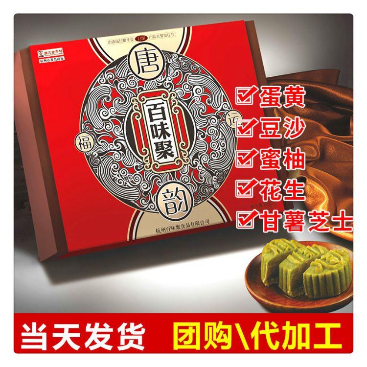 厂家生产批发多口味传统中秋礼盒月饼  苏氏蛋黄月饼 月饼代工