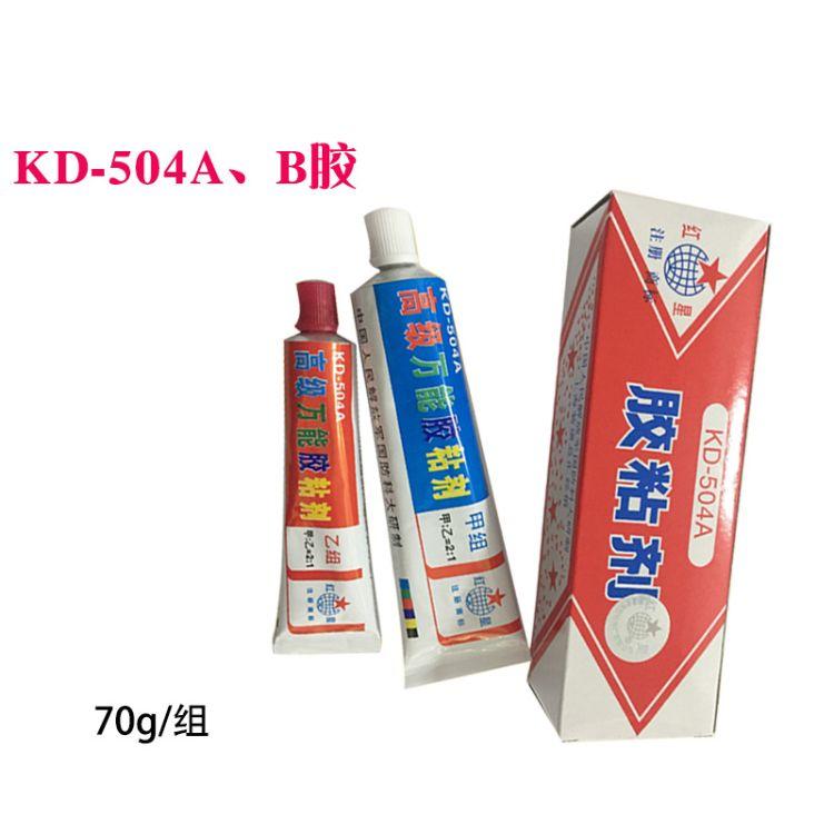 厂家直销红星牌504高强度胶水 高级万能胶粘剂 高粘度发70g粘结剂