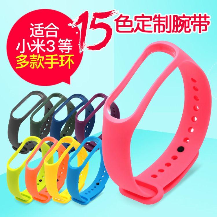 适用于小米手环3表带硅胶材质环保TPU小米手环2单色手环带腕带