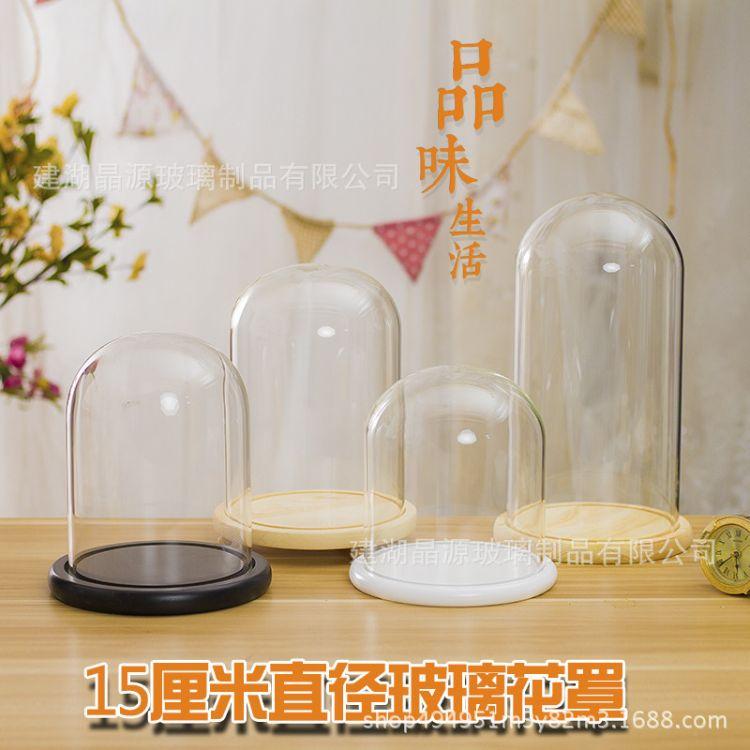 永生花防尘玻璃罩子玻璃花房干花微景观配件15厘米直径玻璃罩子