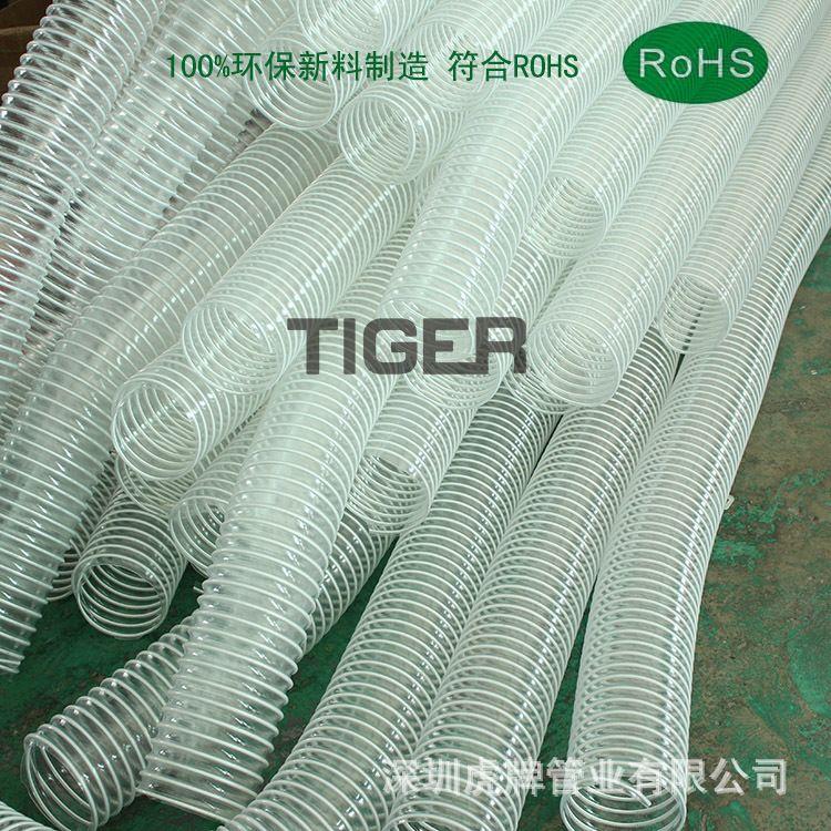 PVC透明钢丝软管 PVC钢丝增强软管 100%环保新料制作符合ROHS认证