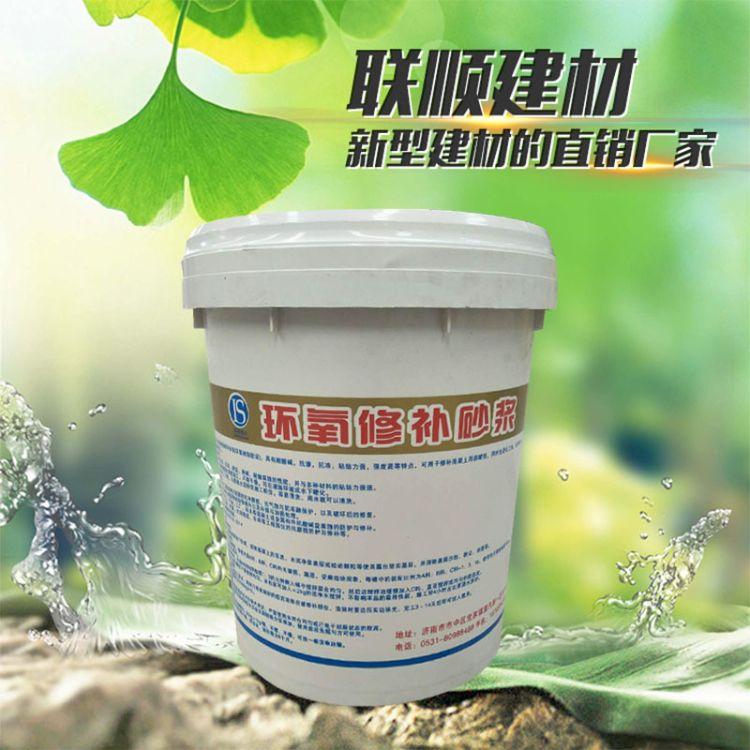 厂家供应  桥梁环氧修补砂浆  环氧树脂胶泥 耐腐蚀修补砂浆