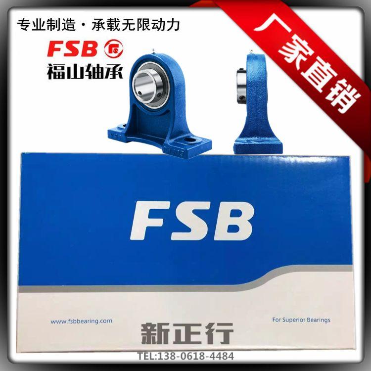 FSB福山轴承ZH90501带高中心立式顶丝外球面轴承UCPH201轴承轴壳