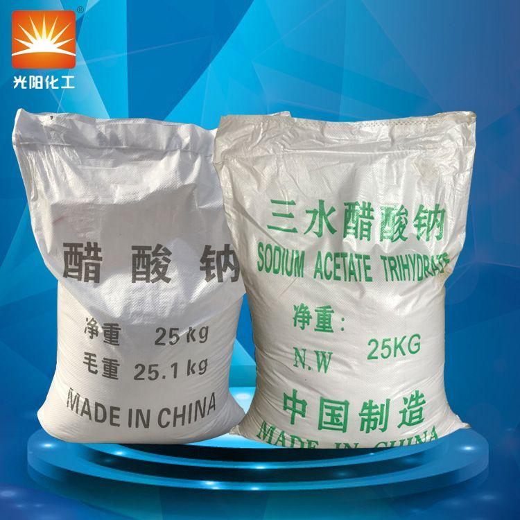 厂家供应国标三水醋酸钠60% 醋酸钠 三水结晶醋酸钠 工业级醋酸钠