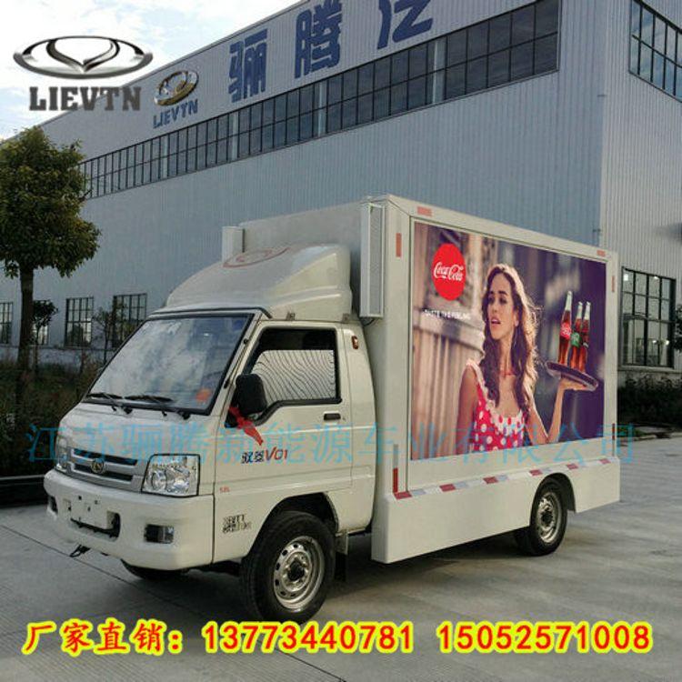 福田驭菱小型LED广告车宣传车 舞台车 流动售货车 厂家直销